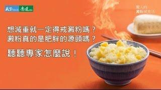 驚人的澱粉減重法:全球150萬讀者熱烈支持!要瘦就要吃澱粉!《驚人的澱粉減重法》 thumbnail