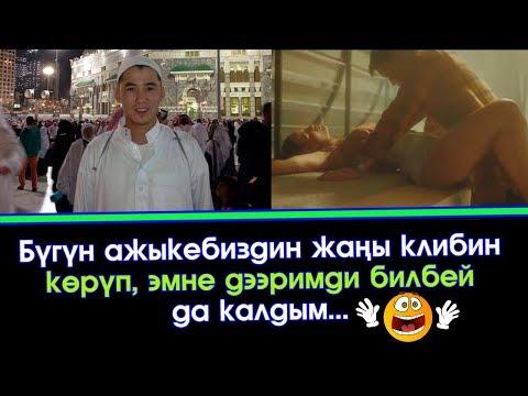 Ажыкебиздин жаңы клибин көрүп, эмне дээримди билбей калдым  | Шоу-Бизнес KG - Смотреть видео без ограничений