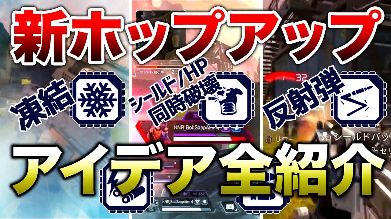 【APEX LEGENDS】新ホップアップアイディア全紹介!登場したら面白過ぎる!!【エーペックスレジェンズ】