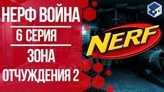 НЕРФ ВОЙНА. 6 серия - Зона отчуждения 2. 3Д ТОЙ.
