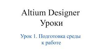 Altium Designer 19 урок 1 - Подготовка среды к работе