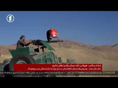 Afghanistan Dari News 09.05.2016 خبرهای افغانستان