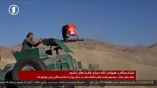 Afghanistan Dari News 09.05.2018 خبرهای افغانستان