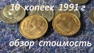 Скільки коштує 10 копійок 1991 р СРСР короткий огляд вартість