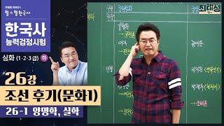 [음량수정ver] 26-1 양명학, 실학 / 26강 조…
