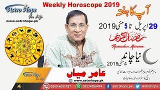 Weekly Urdu Horoscope | Yeh Hafta Kaisa Guzray Ga | 29 April to 5 May 2019 | Aameer Mian Astrology