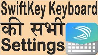 Swiftkey Keyboard All Settings 2020    Swift Keyboard AtoZ Guide screenshot 2