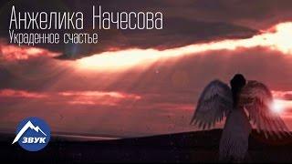 ♫ Музыка Кавказа ★ Анжелика Начесова ★ Украденное счастье ♥ (СКОРО)