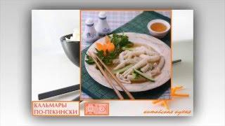 Китайская кухня. Кальмары по-пекински