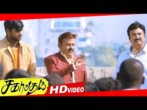 Sagaptham Tamil Movie Scenes HD | Vijayakanth Advice To Indians | Shanmugapandian | Jagan | Suresh