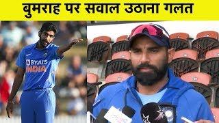 Bumrah के प्रदर्शन पर सवाल उठाया तो भड़क गए Mohammed Shami | Ind vs NZ | Sports Tak