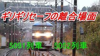 2020/01/18 まるで打ち合わせたような離合場面 5091列車と5052列車