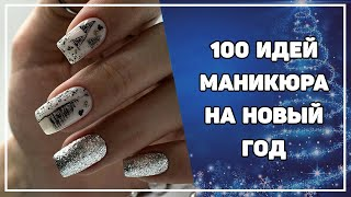 Маникюр на новый год 2021 Дизайн ногтей на новый год 2021