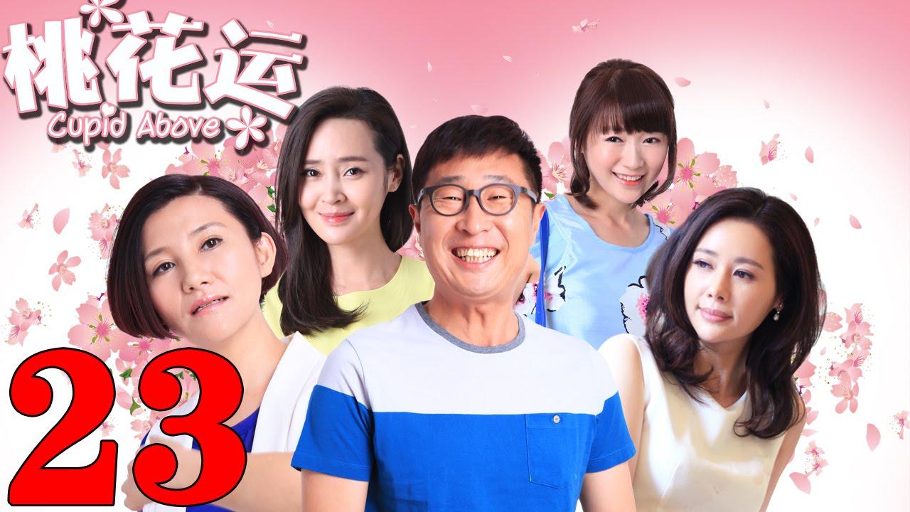 《桃花運》EP23 林永健/於明加親身示範脫單秘訣——愛情/喜劇 - YouTube