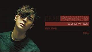 陳勢安 Andrew Tan - 親愛的偏執狂 全專輯串燒試聽版 Full Album Highlight