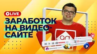 Монетизация YouTube видео. Как зарабатывать в Ютубе канале с помощью сайта? Специалист Некрашевич.