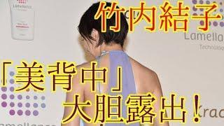 竹内結子、37歳子持ちとは思えぬ「美背中」大胆露出! 引用元 グノシー ...
