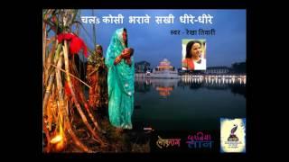 Bhojpuri Chhath Geet : Chala Kosi Bharave Sakhi Dheere-Dheere -Rekha Tiwari