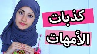 كذبات الأمهات   five lies moms tell