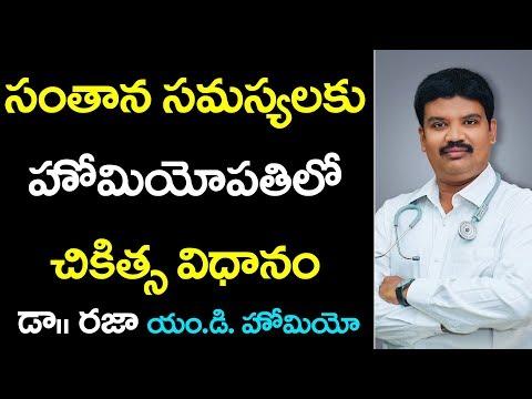 సంతాన సమస్యలు హోమియోపతి చికిత్స   Homeopathy Telugu Infertility   Sunrise Tv