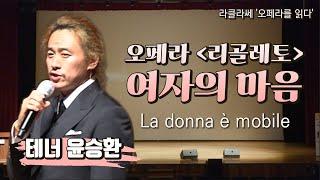 품격이 다른 성악앙상블 라클라쎄 / 테너 윤승환이 부르…