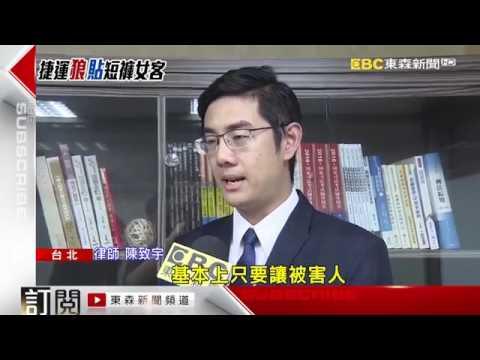 陳致宇律師於106年7月9日接受東森新聞獨家專訪解釋性騷擾─法律驛站、律師推薦、律師諮詢、法律顧問、刑事律師、民事律師、律師評價、Taipei English speaking lawyer