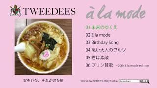 TWEEDEES Mini Album 『à la mode』 2017.6.21 release COCP-39984 ¥22...