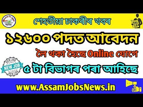 Download ১২৬০০ পদৰ আবেদন লৈ থকা হৈছে.., Assam & Central Govt Job Update Reminder