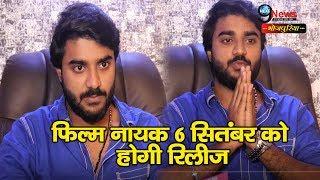 Nayak Bhojpuri Movie Pradeep Pandey 'Chintu Prabhakar Release Date Revealed