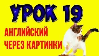 АНГЛИЙСКИЙ ЧЕРЕЗ КАРТИНКИ [УРОК 19]