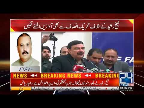 Raja Riaz Strong Statement Against Sheikh Rasheed Over PAC Issue