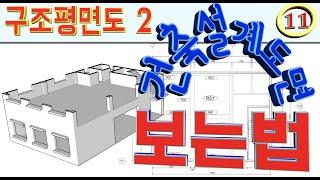 [#구조도면보는법][건축설계도면보는법[#11.구조평면도…