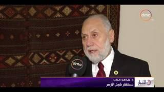 الأخبار - مستشار شيخ الأزهر : الأزهر الشريف يؤكد رفضه إجراءات الاحتلال تجاه المصليين الفلسطينيين