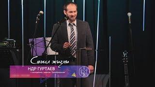 "GFC18 ""Смысл жизни"" - Александр Гуртаев"