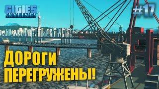 Грузовой порт - Cities: Skylines #17