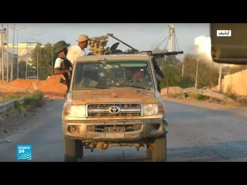 ليبيا: من هي -قوة حماية طرابلس- وما أهدافها؟  - نشر قبل 1 ساعة