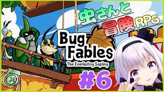 【Bug Fables#6】第3章スタート!【Mildomアーカイブ】