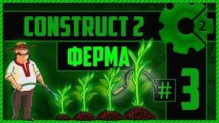 Construct 2 Ферма #3 ▌Полив, сбор растений