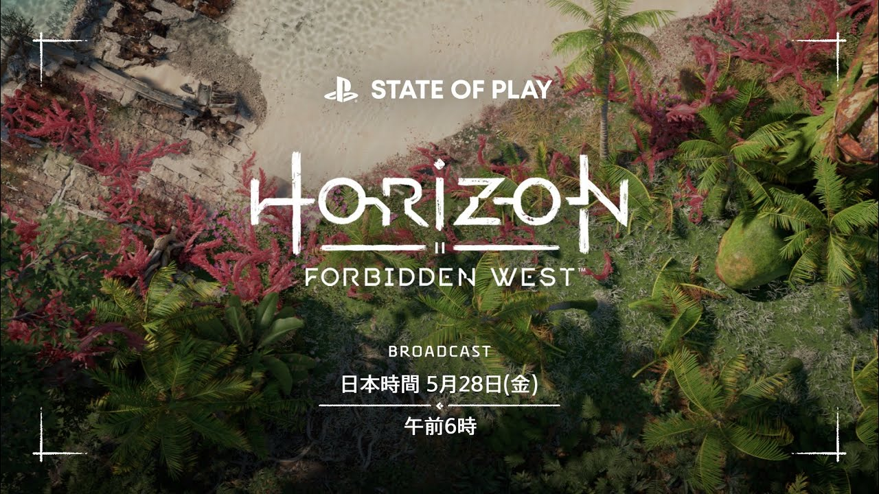 State of Play | Horizon Forbidden West 最新ゲームプレイ映像