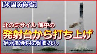 米統合参謀本部のライダー報道官は2019年10月3日、北朝鮮が2日に発射...