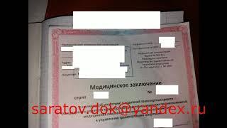 Купить, куплю в Саратове водительскую справку формы 003ВУ