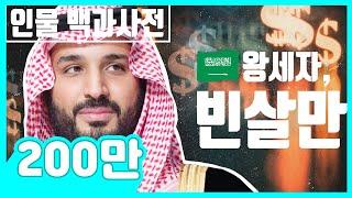 비공식 세계 최고 부자, 사우디아라비아의 왕세자 무함마드 빈 살만의 인생 [인물백과사전]