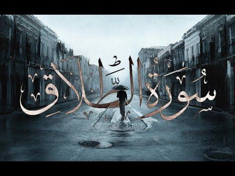 surah-al-talaq-{the-divorce}-||-rayyan-syed