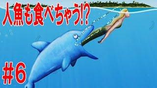 人魚たべちゃう!? サメじゃないの!? イルカです!! 弱肉強食ゲーム - Tasty Blue 実況プレイ #6 thumbnail