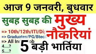 Bank of India सीधी भर्ती - 10वी पास के ऊपर सब भरें - All India Job | Employment News  #109 Govt Job