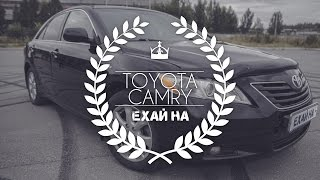 Ехай на Toyota Camry - XV40 / 3.5 / 277 л.с.