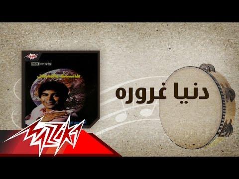 اغنية أحمد عدوية- دنيا غرورة - استماع كاملة اون لاين MP3
