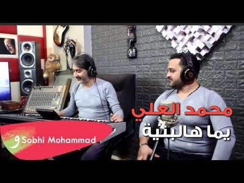 محمد العلي - يما ها لبنية - مع صبحي محمد / (Mohammad Ali - Ema Ha Lbnih - Ft. Sobhi Mohammad (2018