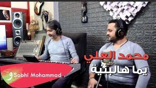 محمد العلي - يما ها لبنية - مع صبحي محمد | Mohammad Ali - Ema Ha Lbnih - Ft. Sobhi Mohammad - 2018