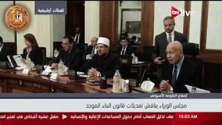 مجلس الوزراء يناقش تعديلات قانون البناء الموحد